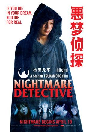 Nightmare Detective - Immagine: Theatrical Poster Cover