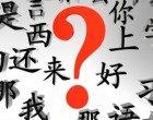 Un giorno di ordinaria follia #4 – Do You Speak Chinese?