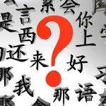 Un giorno di ordinaria follia #4 – Do You Speak Chinese? - Immagine: © dandesign86 - Fotolia.com